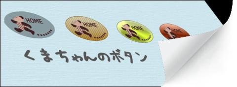 ↑ くまちゃんのフリーなリンクボタン素材