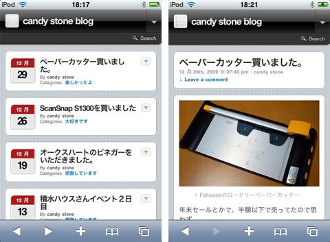 ↑ iPod touch で見たキャンディストーンブログ