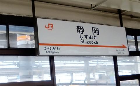 静岡へ取材のお仕事