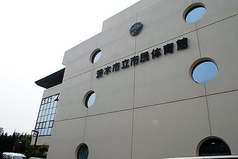 茨木市立市民体育館で空手の取材