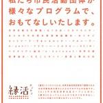 近鉄百貨店阿倍野店「縁活」CLEビューティフェスタ