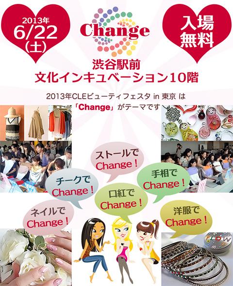 CLEビューティフェスタ in 東京 2013