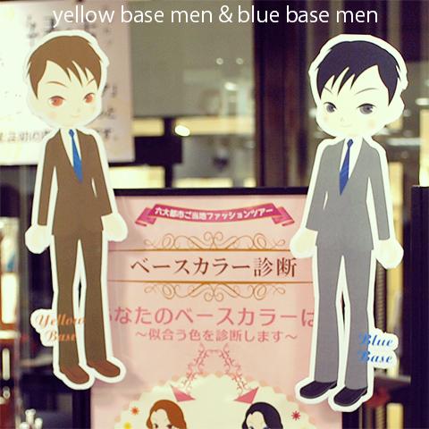男性のキャラクター