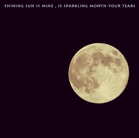 輝く太陽は僕のもの、きらめく月は君の涙