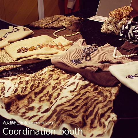 コーディネートブース六大都市ご当地ファッションツアー
