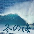 明日、海に行ってきます。