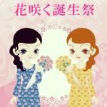 花咲く誕生祭